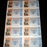 Loteria Nacional-jacinto