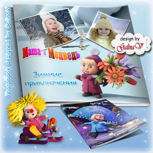 Cartoon Photobook for Kids - Masha and the Bear, Winter Adventure