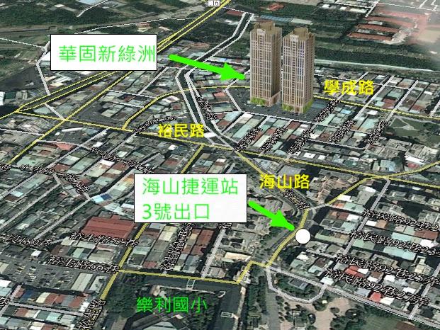 華固新綠洲到捷運的距離300公尺