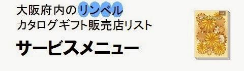 大阪府内のリンベルカタログギフト販売店情報・サービスメニューの画像