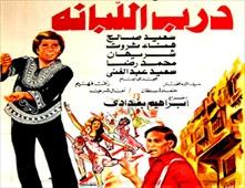فيلم درب اللبانة