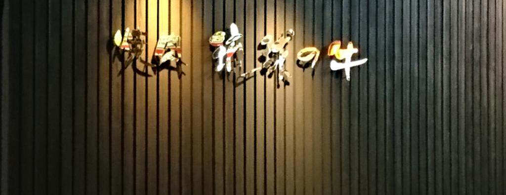 琉球の牛 北谷店 | 沖縄 北谷 焼肉 | 人気 おしゃれ 美味しい