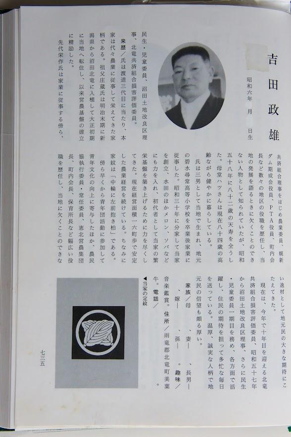 吉田政雄さん