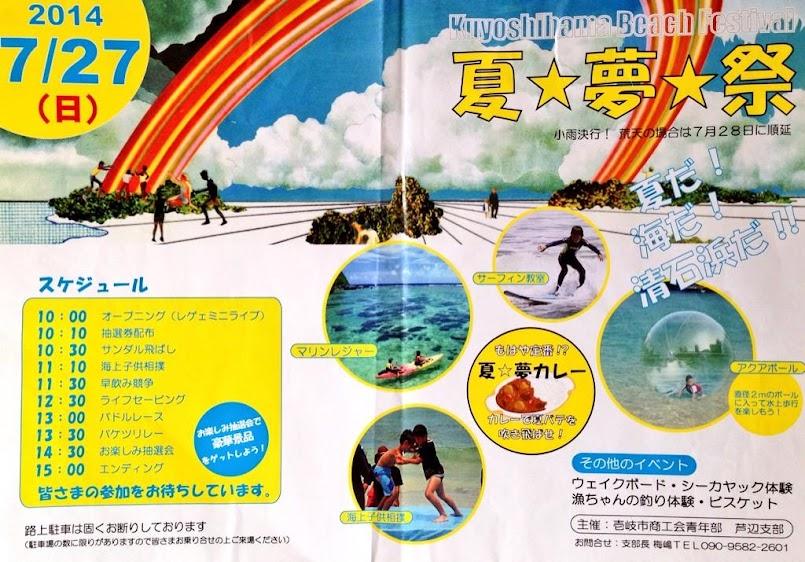 夏夢祭2014チラシ
