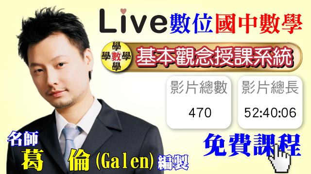 Live線上數學 - http://math.Liveism.com