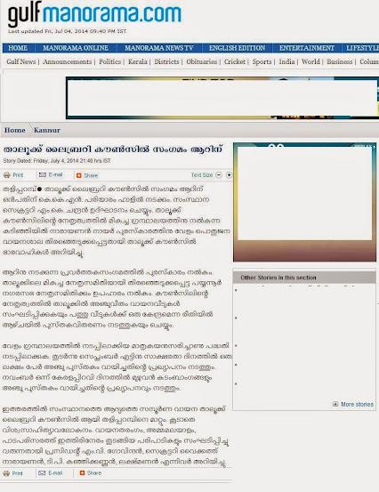 News on Malayala Manorama Daily