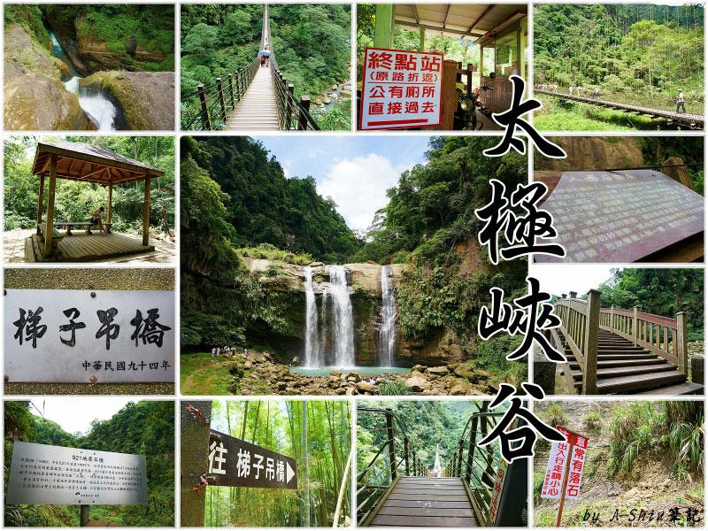 竹山天梯|南投竹山遊,太極峽谷、竹山天梯、青龍瀑布,美不勝收讓我拍不停,快揪人一起賞美景。