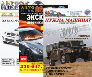 Авторынок Нижневартовск