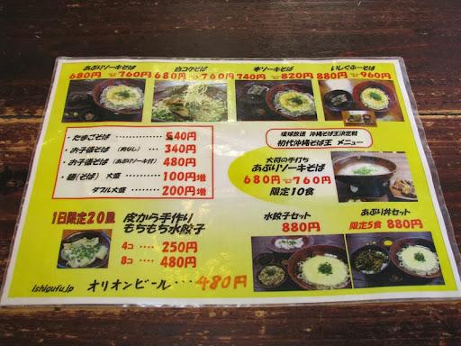 いしぐふー(新都心公園内店)・メニュー