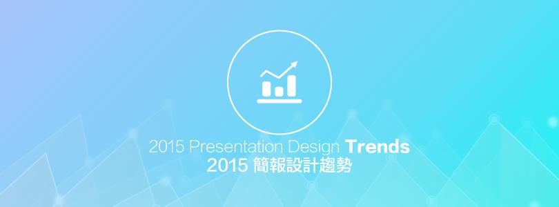 2015 Presentation Design Trends