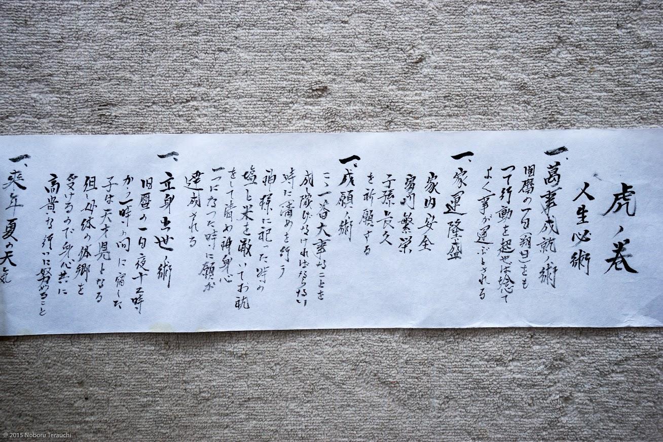 佐藤さん直筆「虎ノ巻」人生の秘術