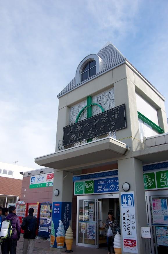 道の駅メルヘンの丘めまんべつ(大空町)