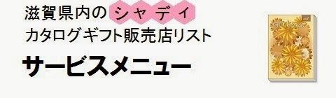 滋賀県内のシャディカタログギフト販売店情報・サービスメニューの画像