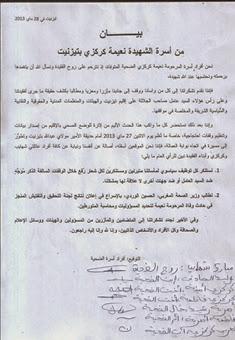 أسرة المرحومة نعيمة تتهم جهات بتسييس قضية ابنتها المتوفية بتيزنيت / بيان