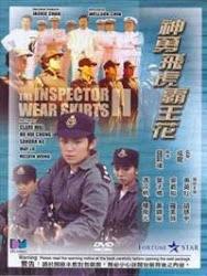 The Inspector Wears Skirts 2 - Nữ bá vương 2 TVB
