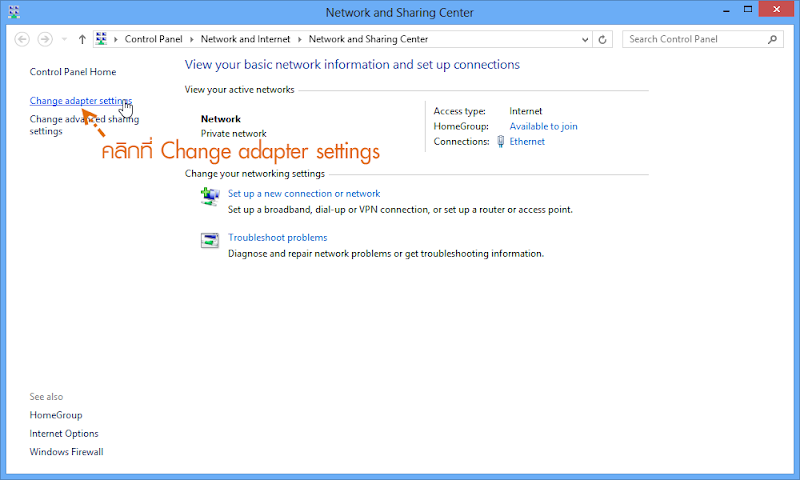 Activation Windows 8 อย่างชัวร์ๆ ไม่มั่วนิ่มกับนาย C-GRu W8act03