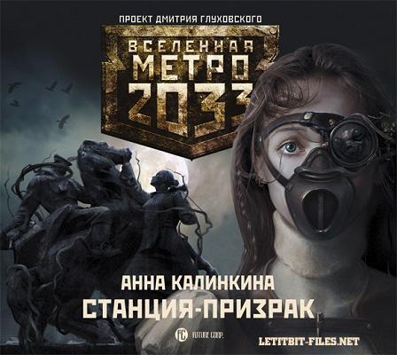 Аудиокнига - Анна Калинкина. Вселенная Метро 2033. Станция-призрак