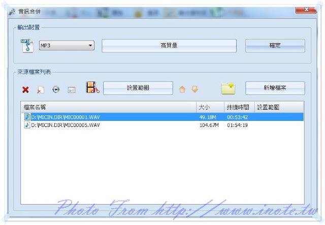 formatfactory combine audio 1 compressed