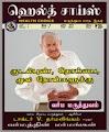 dinamalar VaaraMalar tamil magazine PDF 26-01-2014 free download online