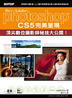 2010Photoshop CS5完美呈現
