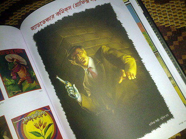 detective kaushik roy book cover illustration