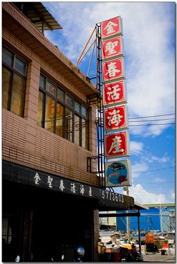 丸資痞子: 久違的金聖春海產店