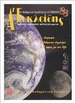 Ευκλείδης A - τεύχος 83