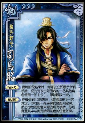 Sima Zhao 6