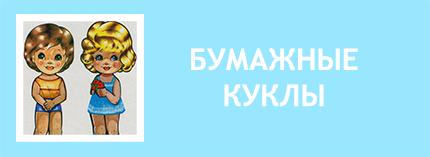 Советские бумажные куклы. Бумажная кукла СССР. Советская бумажная кукла. Бумажные куклы с одеждой СССР, советские. Бумажные куклы с одеждой для вырезания СССР, советские.  Бумажные куклы и одежда для них СССР, советские.