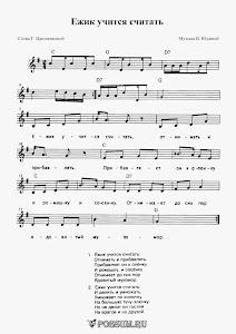 """Песня """"Ёжик учится считать"""" Музыка В. Юдиной: ноты"""