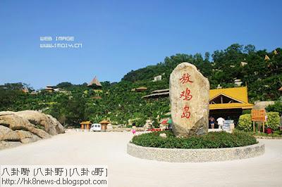 放雞島-台商3億買荒島 打造旅遊天堂