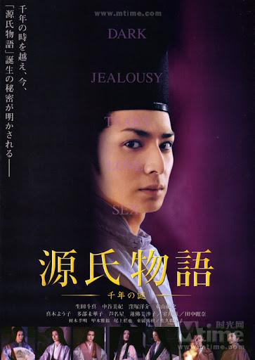 Truyền Kỳ Genji: Bí Ẩn Nghìn Năm | Genji Monogatari: Sennen No Nazo | 源氏物語 千年の謎 | 2011 ...