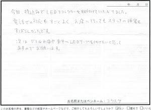 ビーパックスへのクチコミ/お客様の声:コウスケ 様(京都市山科区)/トヨタ ヴォクシー