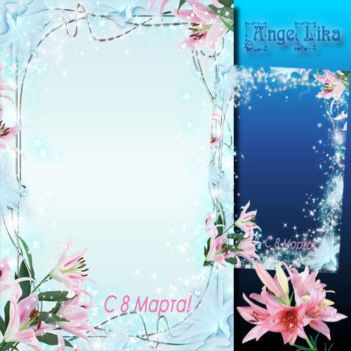 Женская рамка для фото к 8 Марта - Нежность лилий