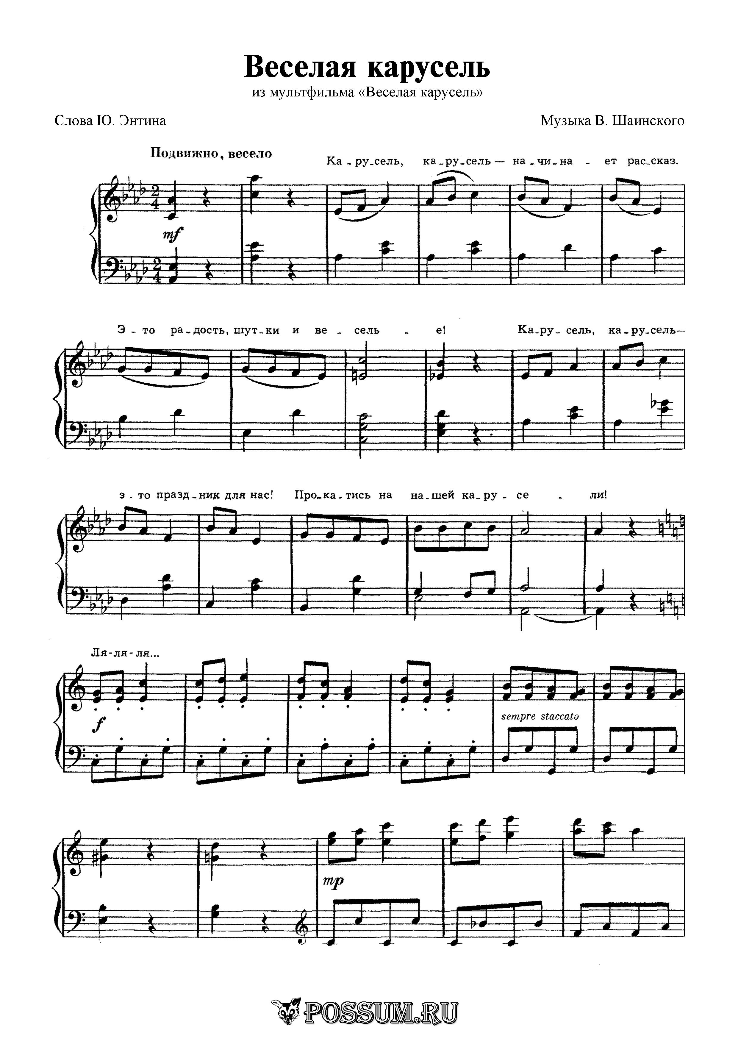 Песня карусель мелодий скачать бесплатно