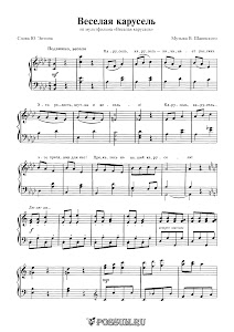 """Песня """"Веселая карусель"""" из мультфильма """"Веселая карусель"""": ноты"""