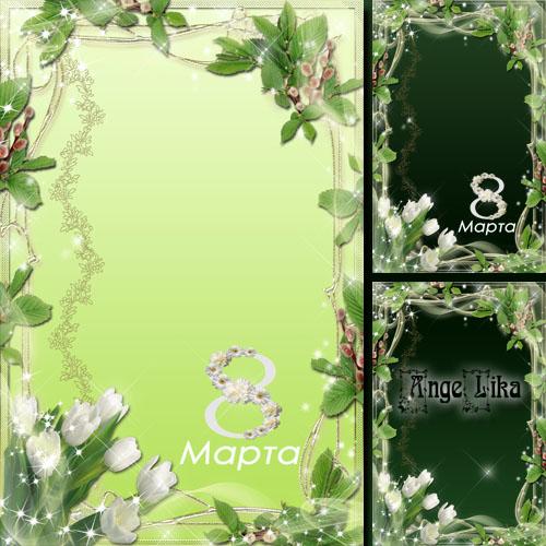 Женская рамка для фото к 8 Марта - Белые тюльпаны к празднику для мамы