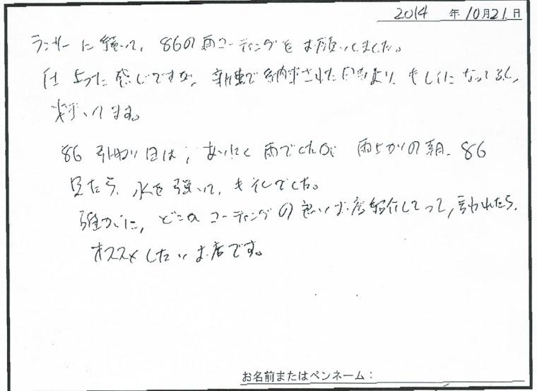 ビーパックスへのクチコミ/お客様の声:Y.S 様(京都府八幡市)/トヨタ 86