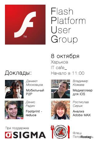 UAFPUG #31 in Kharkiv