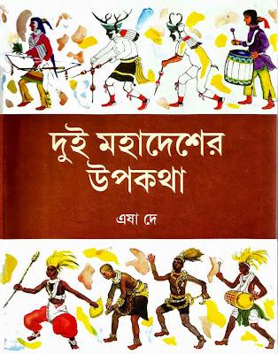 Dui Mohadesher Upokotha - Esha De [Amarboi.com] in pdf