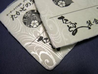 手漉きで一枚漉き和紙名刺に白で渦巻き柄を入れた事例