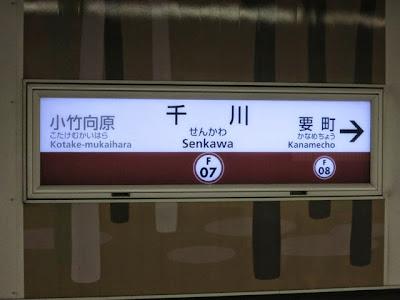 東京メトロ副都心線の千川駅の案内