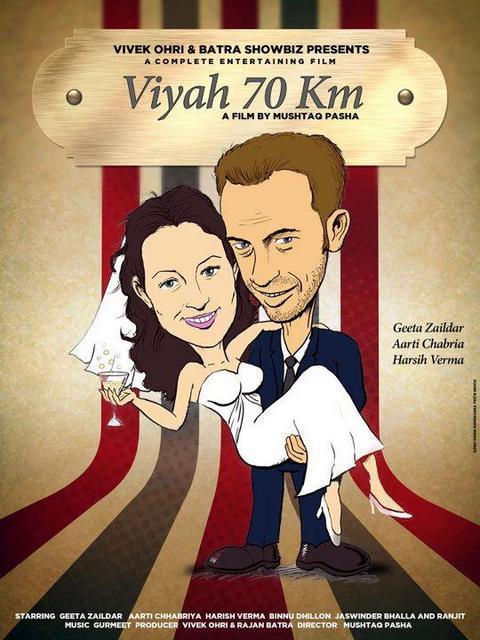 Viyah 70 km Punjabi Movie Poster