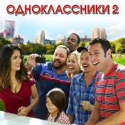 Одноклассники 2 фильм 2013 смотреть онлайн в hd 720p