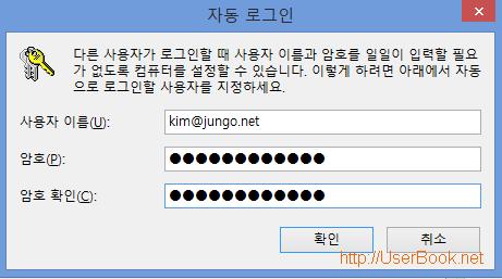 윈도우 자동 로그인 사용자 이름과 암호 입력하는 팝업창