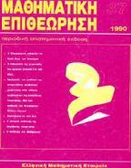 Μαθηματική Επιθεώρηση - τεύχος 37ο
