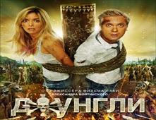 مشاهدة فيلم Dzhungli