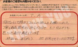 ビーパックスへのクチコミ/お客様の声:T,A 様(京都市右京区)/ホンダ ステップW