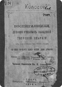 скачать книгу Воспитанники духовно-учебных заведений Тверской Епархии в ополчении 1812 года