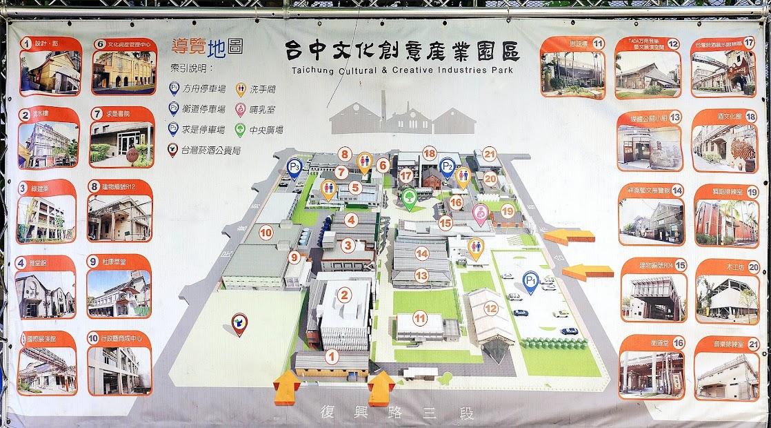 台中文化創意園區導覽圖